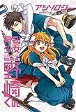 月刊少女野崎くん アンソロジー (ガンガンコミックスONLINE)
