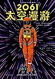 """2061:太空漫游(读客熊猫君出品。刘慈欣说:我所有作品都是对""""太空漫游""""的拙劣模仿!科幻历史上不可超越的至高神作!)"""