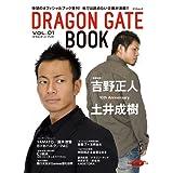 DRAGON GATE BOOK Vol.1 (タツミムック)