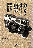 カメラは病気~あなたに贈る悦楽のウイルス~ (光文社知恵の森文庫)