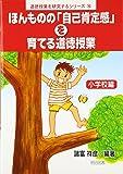 ほんものの「自己肯定感」を育てる道徳授業 小学校編 (道徳授業を研究するシリーズ)