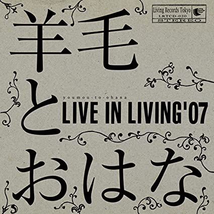 Amazon | LIVE IN LIVING'07 | ...