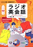 NHK CD ラジオ ラジオ英会話 2014年7月号