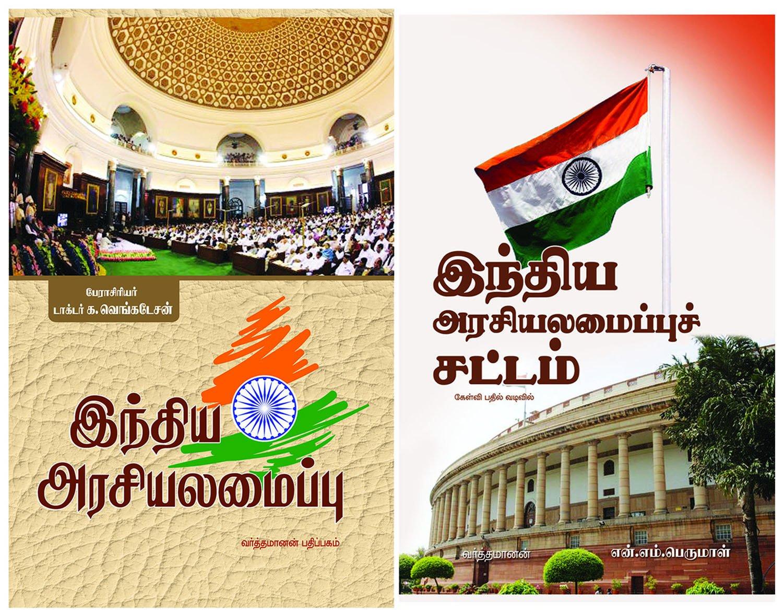 Buy Combo of Indhiya Arasiyalamaippu and Indhiya