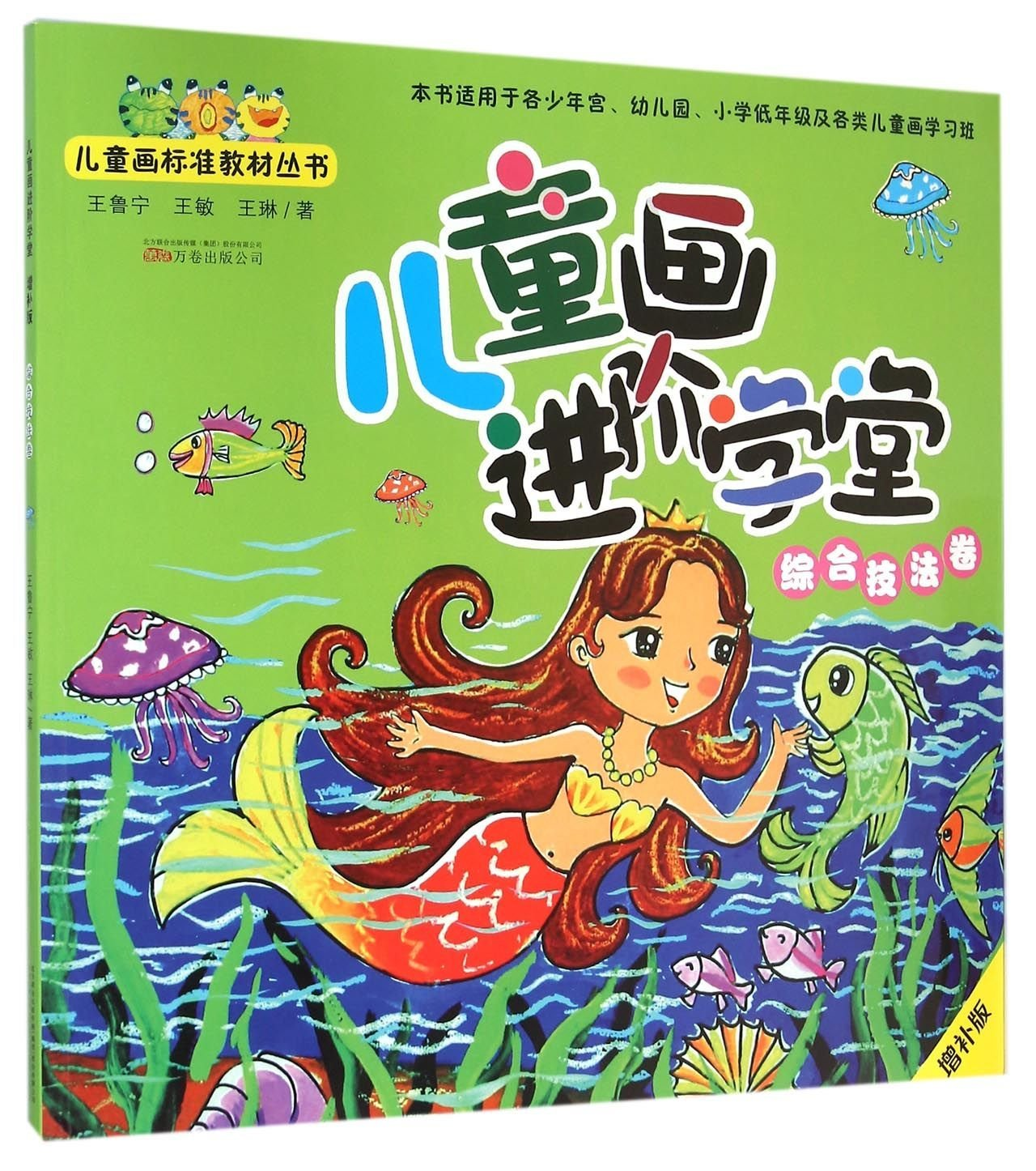 Download 儿童画进阶学堂(综合技法卷增补版)/儿童画标准教材丛书 PDF