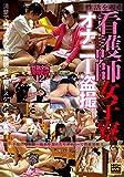 性活を覗く 看護師女子寮オナニー盗撮 [DVD]
