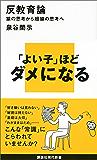 反教育論 猿の思考から超猿の思考へ (講談社現代新書)