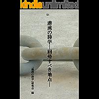 Kouwan no shigaku - Kaiki subeki chiten (Japanese Edition)