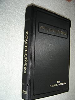 Amazon in: Buy Malayalam Ultra Small Bible Book Online at