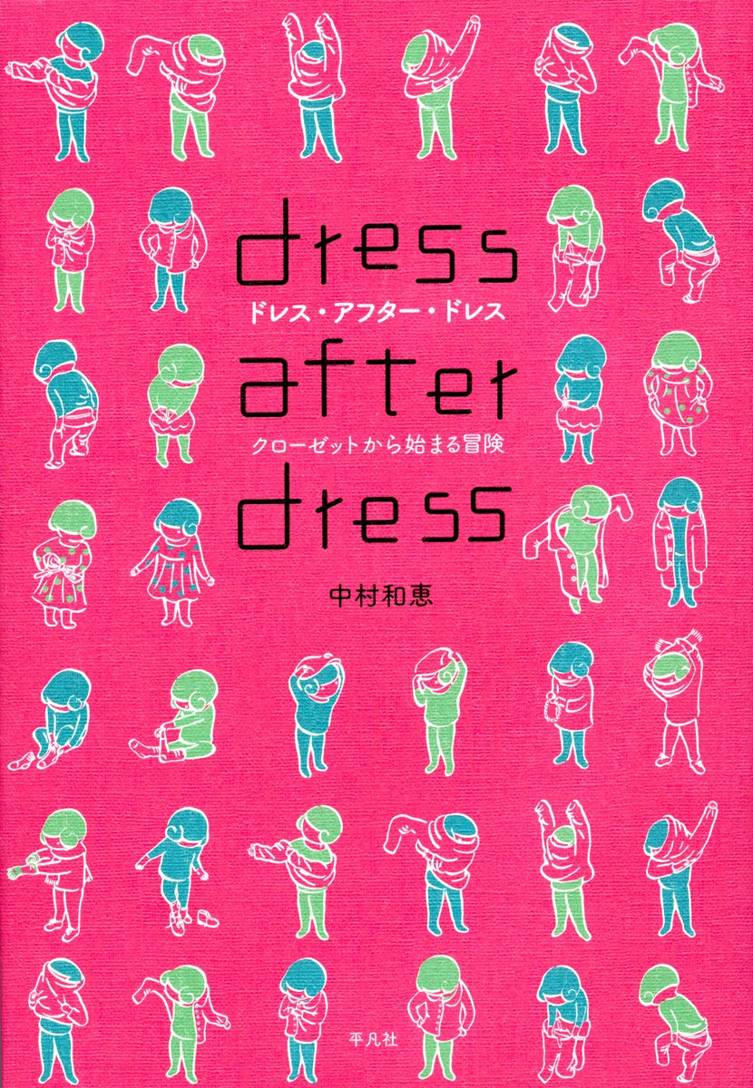 Download dress after dress(ドレス・アフター・ドレス) クローゼットから始まる冒険 pdf epub