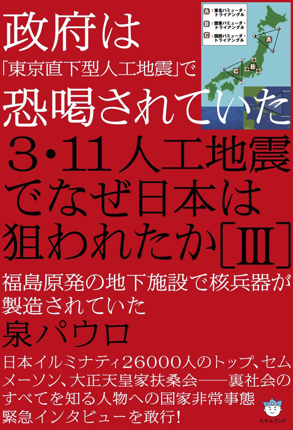 政府は「東京直下型人工地震」で恐喝されていた 3・11人工地震でなぜ ...