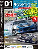 D1GP OFFICIAL DVD 2018 Rd.1-2 (<DVD>)