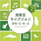 効果音セレクション (2)動物・鳥・蛙・虫