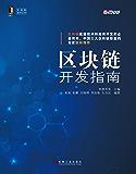 区块链开发指南 (区块链技术丛书)