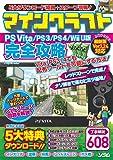 マインクラフト PS Vita/PS3/PS4/Wii U版 完全攻略