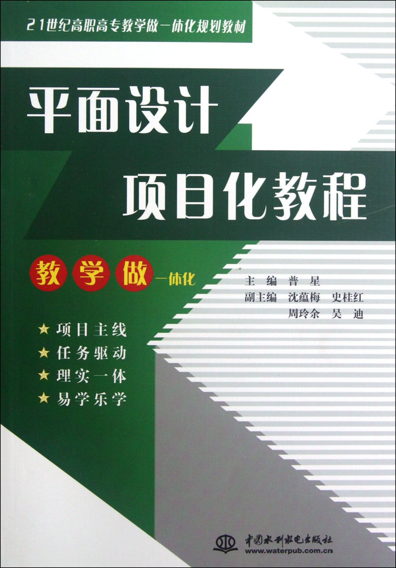 Read Online Graphic design project based tutorial (higher vocational education for the 21st century do the integration planning materials)(Chinese Edition) pdf
