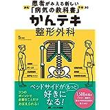 かんテキ 整形外科: 患者がみえる新しい「病気の教科書」