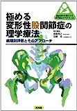 極める変形性股関節症の理学療法―病期別評価とそのアプローチ (臨床思考を踏まえる理学療法プラクティス)