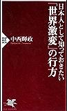 日本人として知っておきたい「世界激変」の行方 (PHP新書)