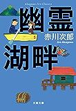 赤川次郎クラシックス 幽霊湖畔 (文春文庫)