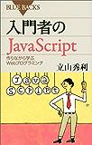 入門者のJavaScript 作りながら学ぶWebプログラミング (ブルーバックス)