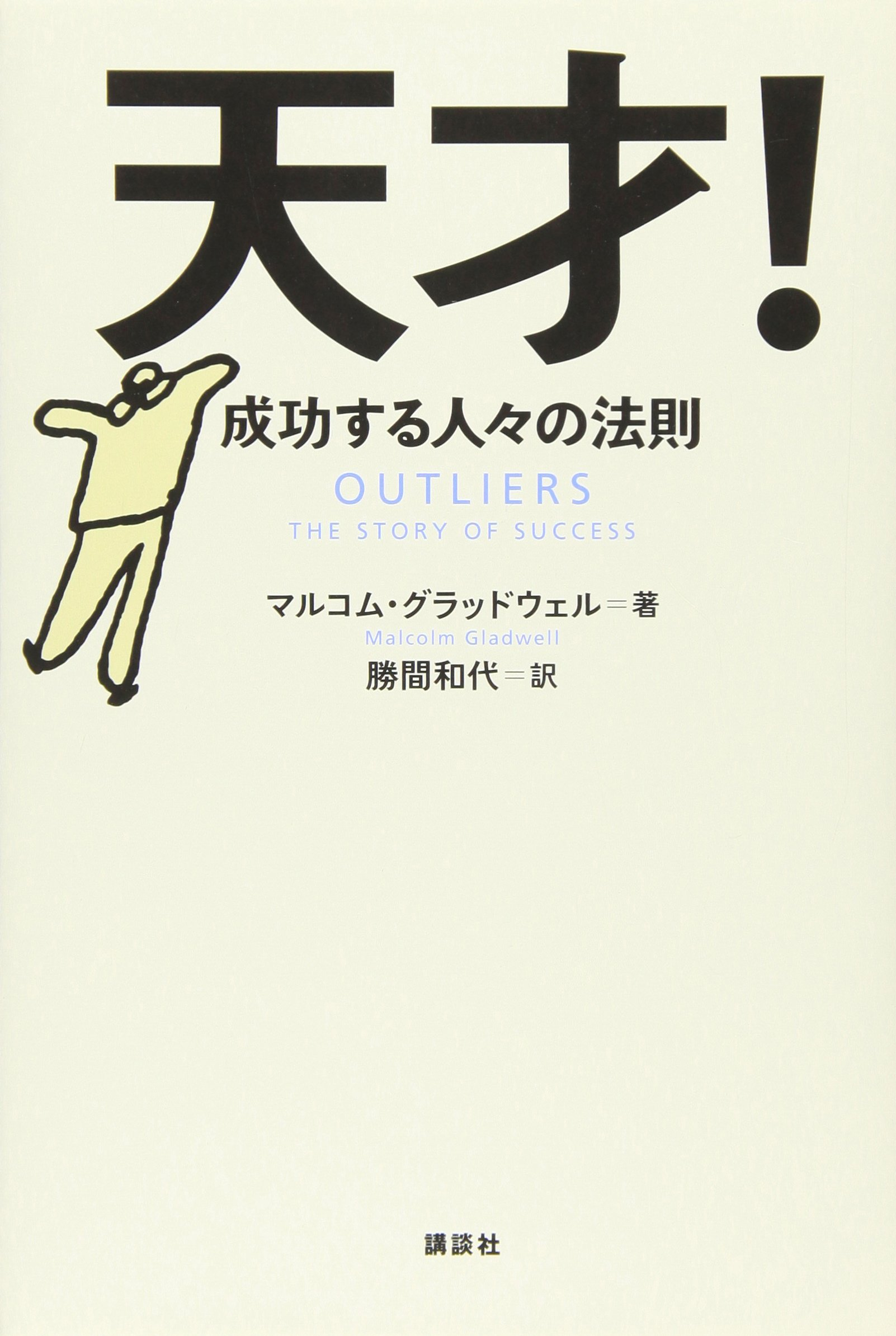 Outliers The Story Of Success Japanese Edition Malcolm Gladwell