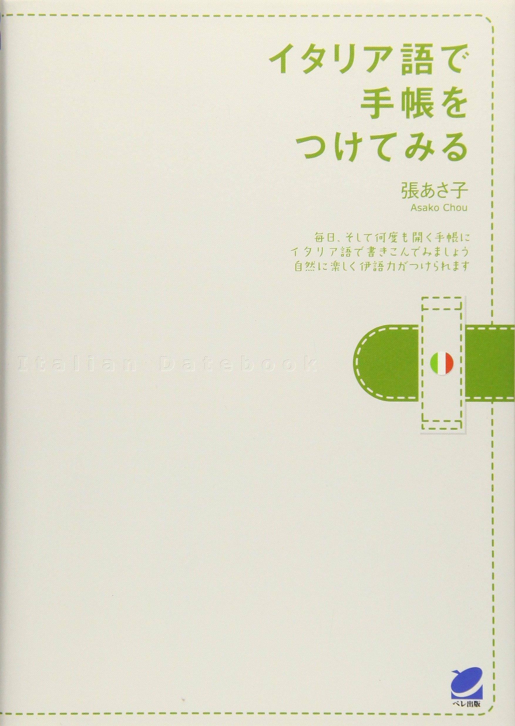 Itariago de techō o tsuketemiru pdf epub