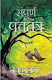 Sampoorna Panchatantra (Hindi)