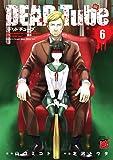 DEAD Tube ~デッドチューブ~(6) (チャンピオンREDコミックス)
