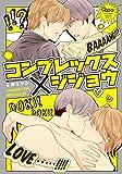 コンプレックス×ジジョウ (バンブーコミックス Qpaコレクション)