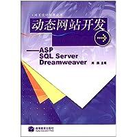 动态网站开发:ASP SQL Sever Dreamweaver(网页设计经典应用)(附光盘1张)