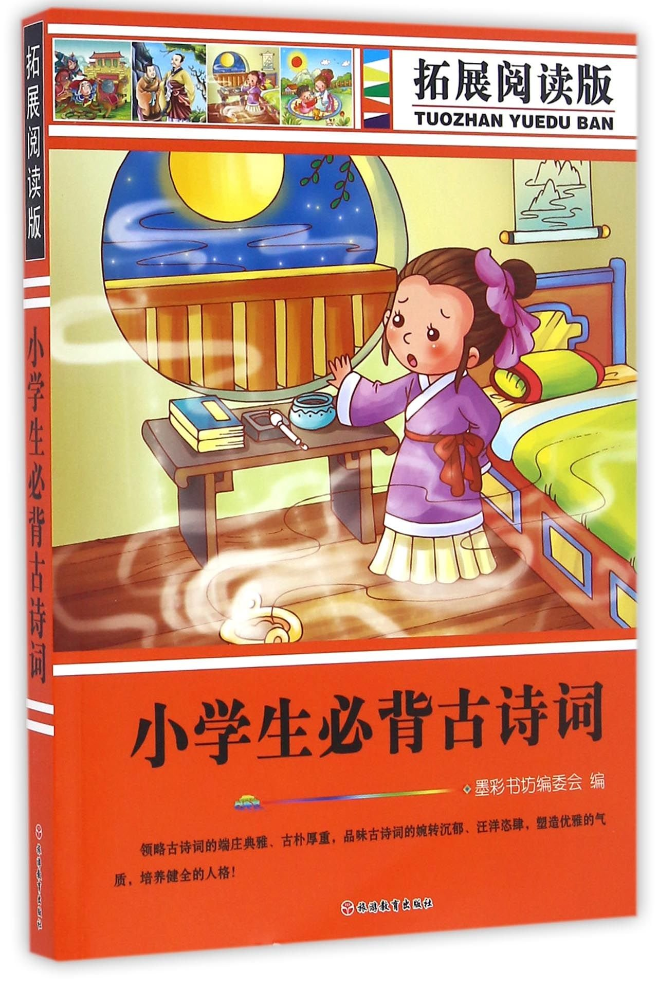 Read Online Essential Poems for Pupils (Extended Reading) (Chinese Edition) PDF