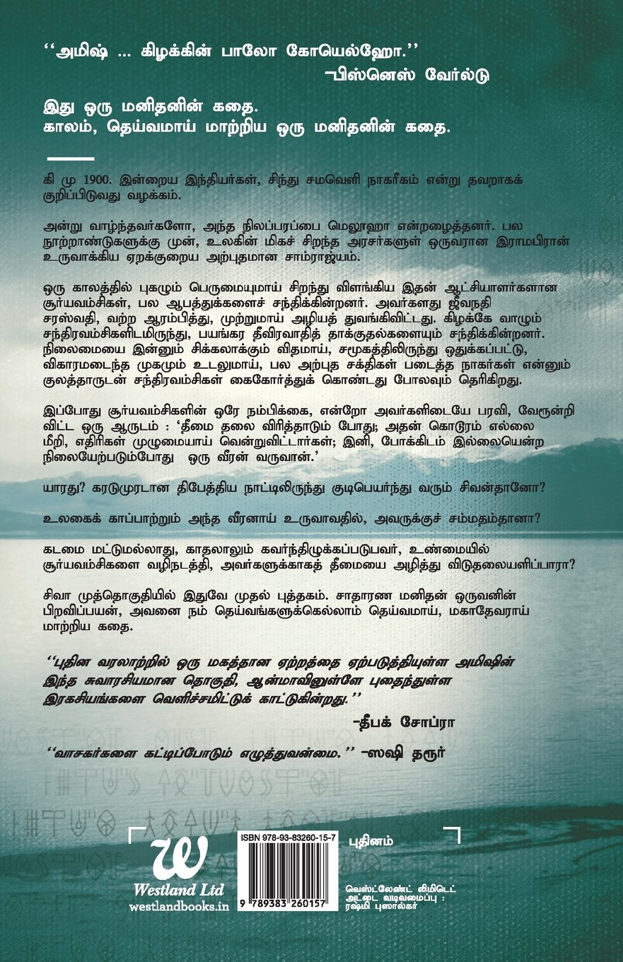The Immortals Of Meluha Book In Tamil
