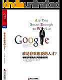 谁是谷歌想要的人才?破解世界最顶尖公司的面试密码