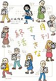 月刊すてきな終活 (バンブーコミックス 4コマセレクション)