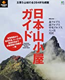 PEAKS特別編集 日本山小屋ガイド (エイムック 3043)