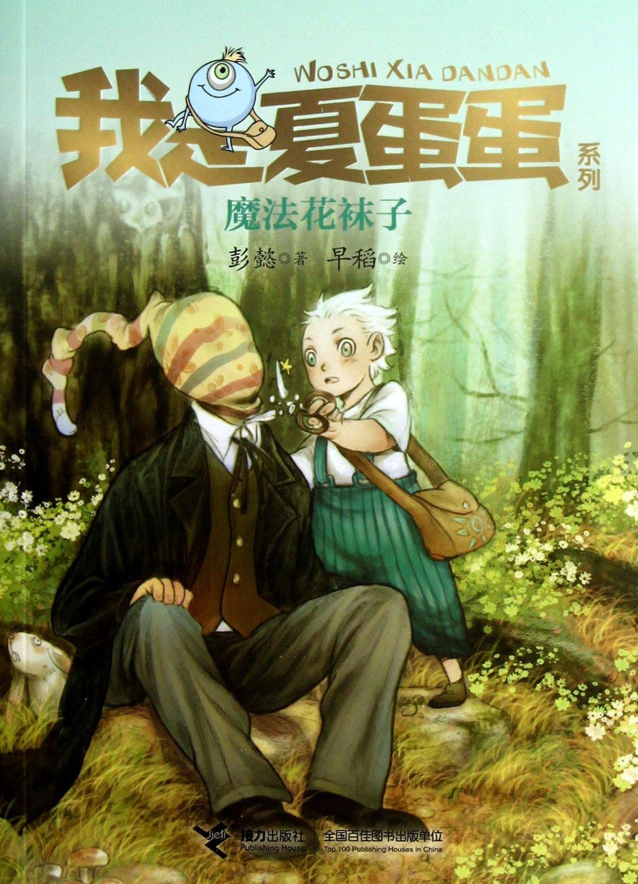 Download Magic Socks (Chinese Edition) PDF