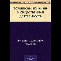 Воронцовы. Их жизнь и общественная деятельность (Russian Edition)