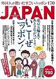 JAPAN 東京五輪まであと2年だってよ! いこーぜニッポン!