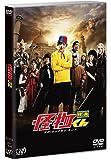 「映画 怪物くん」通常版DVD