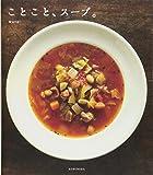 ことこと、スープ。
