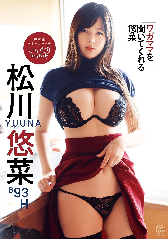 松川悠菜 DVD ≪ワガママを聞いてくれる悠菜≫ (発売日 2018/07/27)