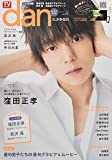 TVガイドdan[ダン]vol.19 (TOKYO NEWS MOOK 723号)
