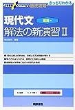 現代文解法の新演習〈2〉難関編 (大学受験スーパーゼミ徹底攻略)