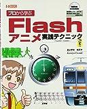 プロから学ぶFlashアニメ実践テクニック (I・O BOOKS)