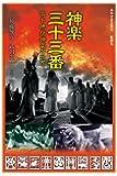 神楽三十三番―高千穂夜神楽の世界 (みやざき文庫 56)