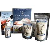 わじまの海塩&わじまの水塩&ミル&書籍 セット
