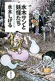 水木サンと妖怪たち: 見えないけれど、そこにいる (単行本)