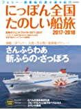 にっぽん全国たのしい船旅2017-2018 (イカロス・ムック)