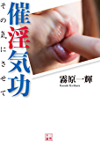 催淫気功 その気にさせて (二見文庫)